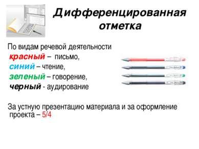 Дифференцированная отметка По видам речевой деятельности красный – письмо, си...