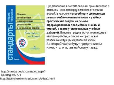 http://fgos.chernmmc.edusite.ru/p4aa1.html Представленная система заданий ори...