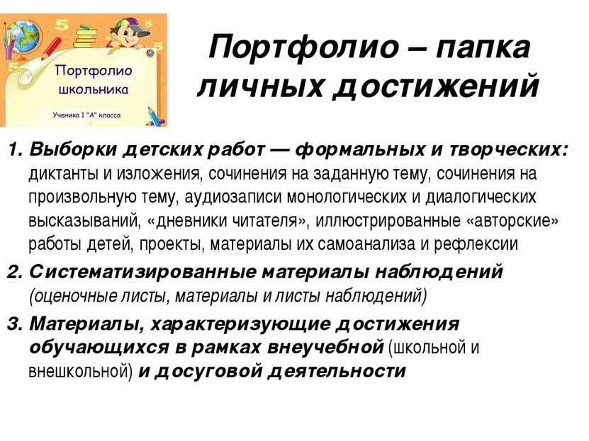 Портфолио – папка личных достижений 1. Выборки детских работ — формальных и т...
