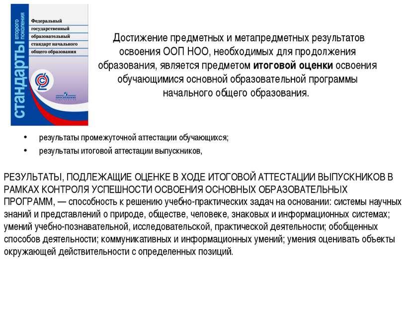 Достижение предметных и метапредметных результатов освоения ООП НОО, необходи...