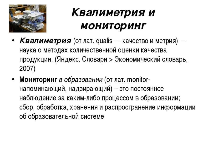 Квалиметрия и мониторинг Квалиметрия (от лат. qualis — качество и метрия) — н...