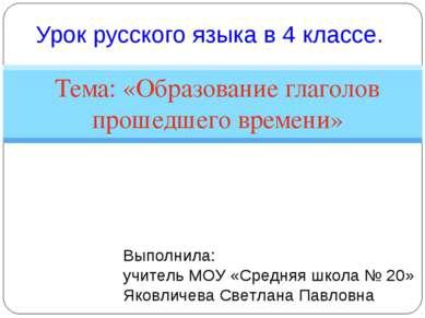 Тема: «Образование глаголов прошедшего времени» Урок русского языка в 4 класс...