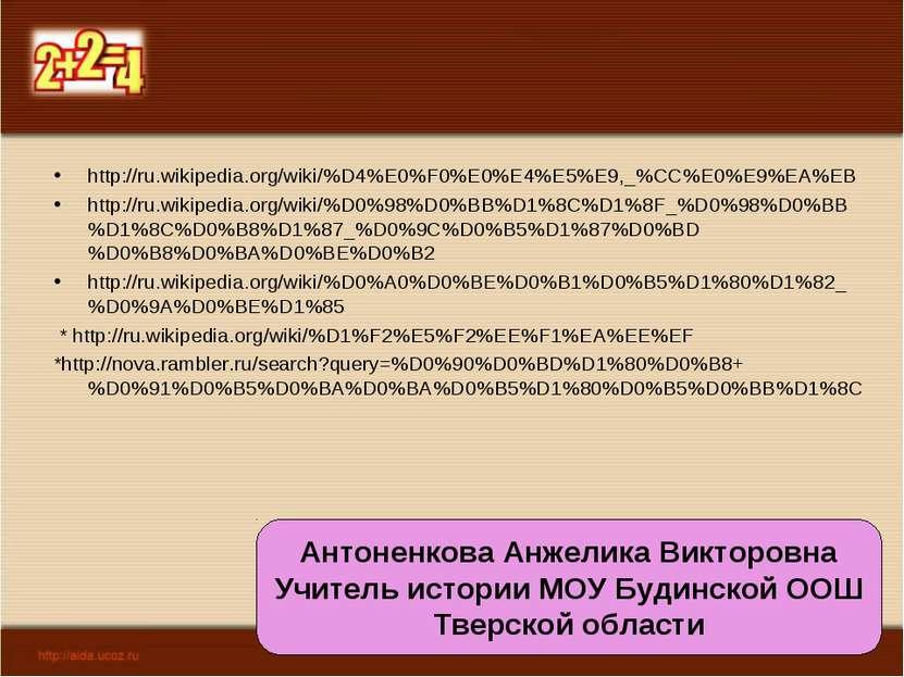 http://ru.wikipedia.org/wiki/%D4%E0%F0%E0%E4%E5%E9,_%CC%E0%E9%EA%EB http://ru...