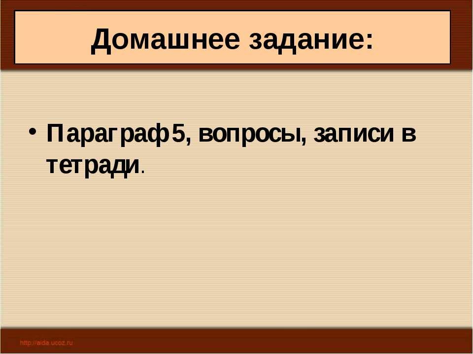 Домашнее задание: Параграф 5, вопросы, записи в тетради. Антоненкова А.В. МОУ...