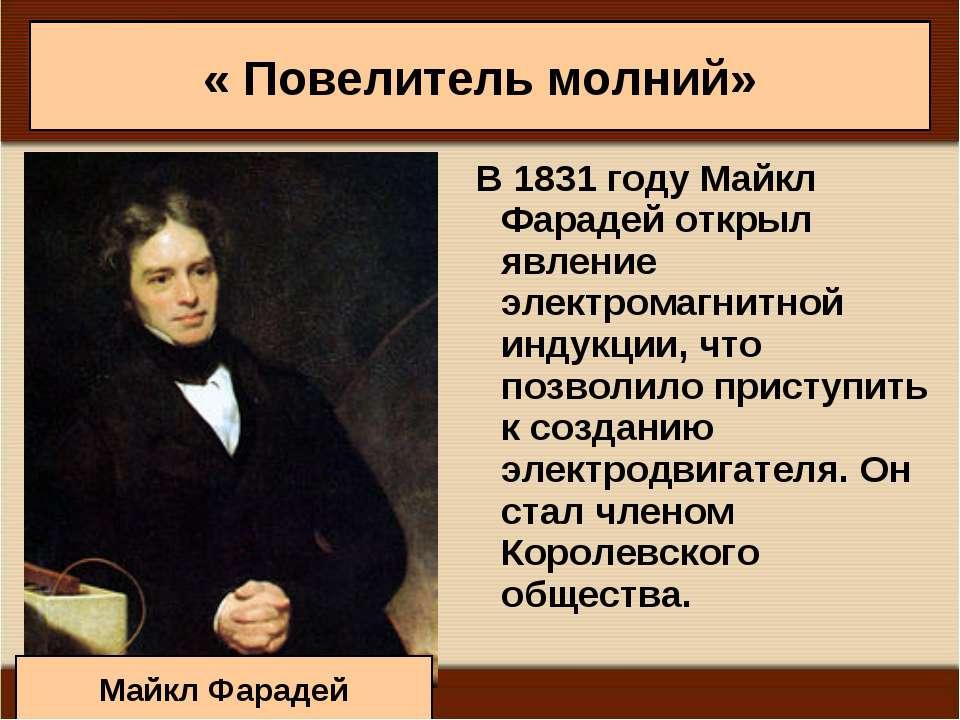 « Повелитель молний» В 1831 году Майкл Фарадей открыл явление электромагнитно...