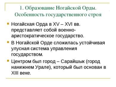 1. Образование Ногайской Орды. Особенность государственного строя Ногайская О...