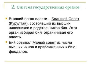 2. Система государственных органов Высший орган власти – Большой Совет (Курул...