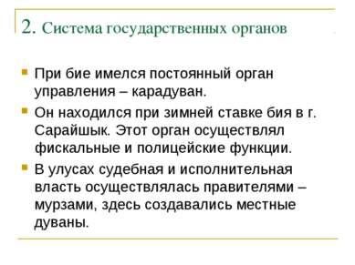 2. Система государственных органов При бие имелся постоянный орган управления...