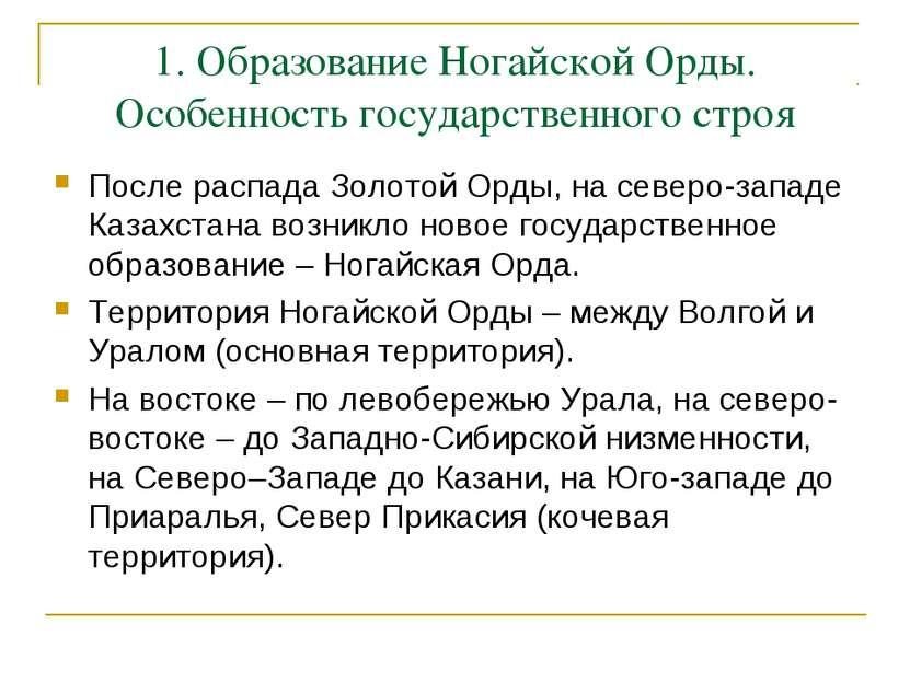 1. Образование Ногайской Орды. Особенность государственного строя После распа...
