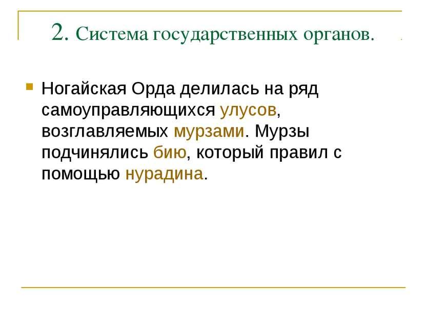 2. Система государственных органов. Ногайская Орда делилась на ряд самоуправл...