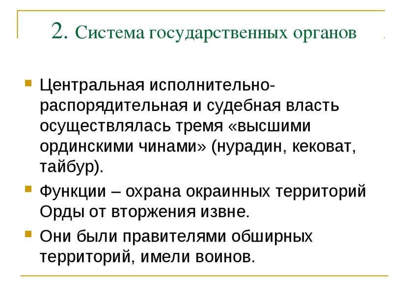 2. Система государственных органов Центральная исполнительно-распорядительная...