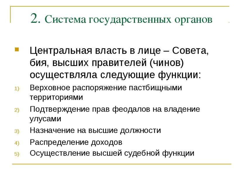 2. Система государственных органов Центральная власть в лице – Совета, бия, в...