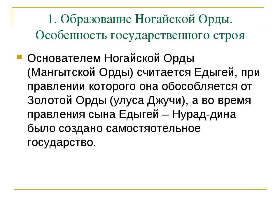 1. Образование Ногайской Орды. Особенность государственного строя Основателем...