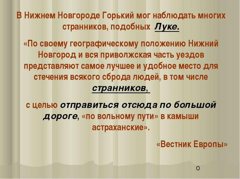 В Нижнем Новгороде Горький мог наблюдать многих странников, подобных Луке. «П...