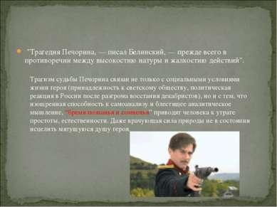 """""""Трагедия Печорина, — писал Белинский, — прежде всего в противоречии между в..."""