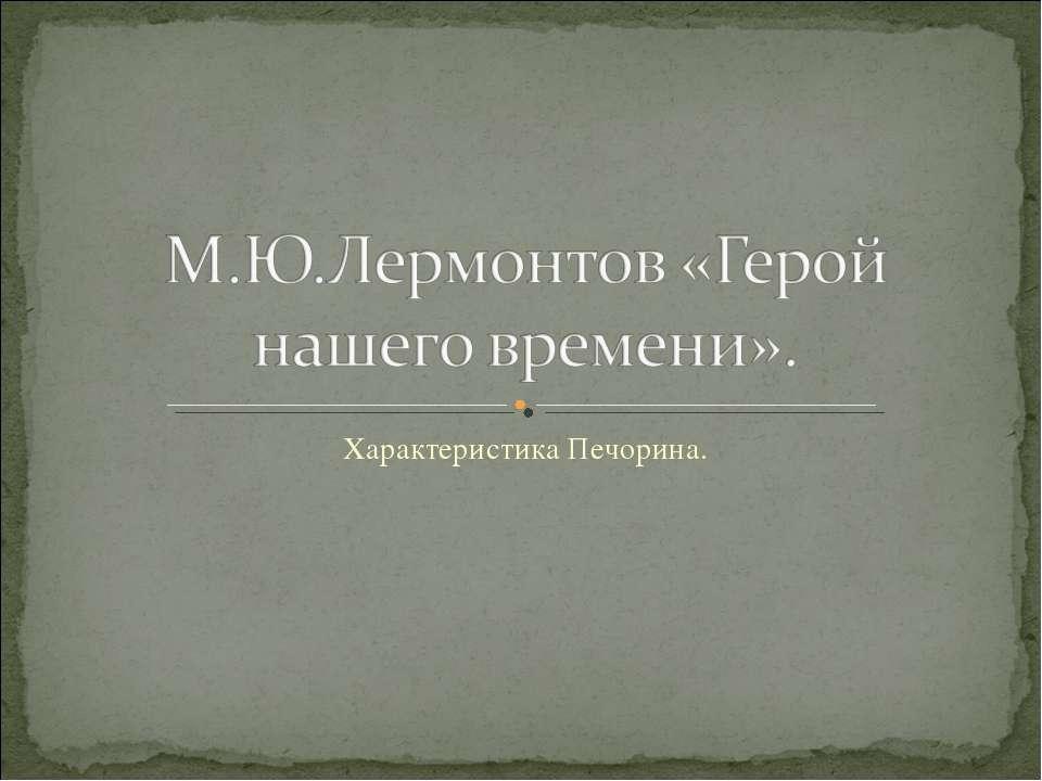 Характеристика Печорина.