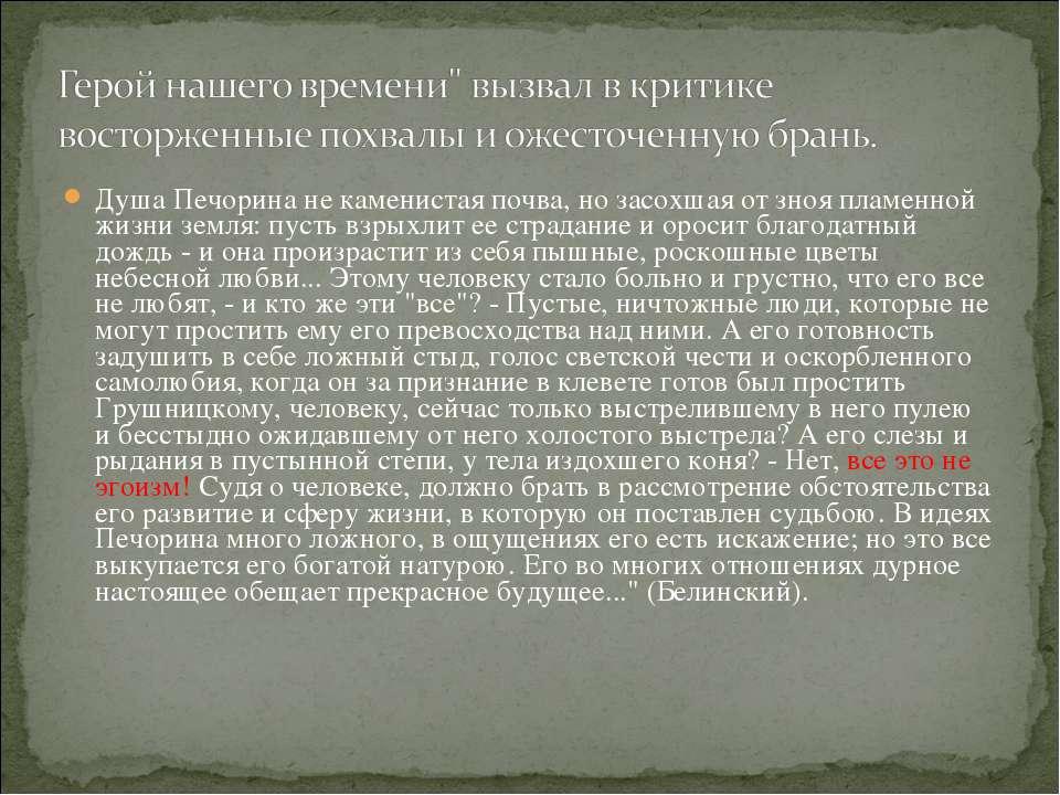 Душа Печорина не каменистая почва, но засохшая от зноя пламенной жизни земля:...