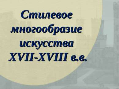 Стилевое многообразие искусства XVII-XVIII в.в.