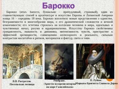 П. Рубенс. Маркиза Бригитта Спинола Дориа Ренбрант. «Христос во время шторма ...