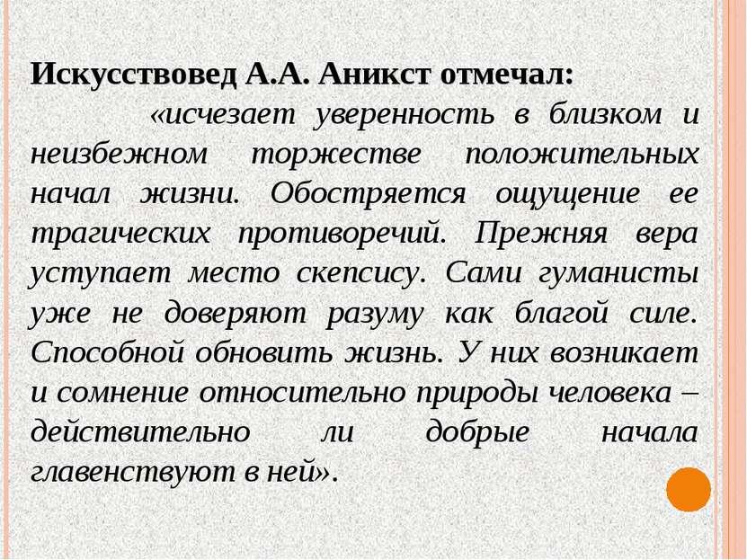 Искусствовед А.А. Аникст отмечал: «исчезает уверенность в близком и неизбежно...