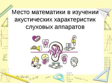 Место математики в изучении акустических характеристик слуховых аппаратов