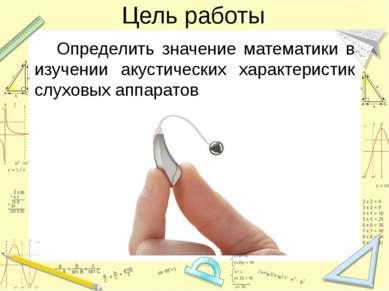 Цель работы Определить значение математики в изучении акустических характерис...