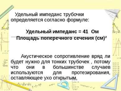 Удельный импеданс трубочки определяется согласно формуле: Удельный импеданс =...