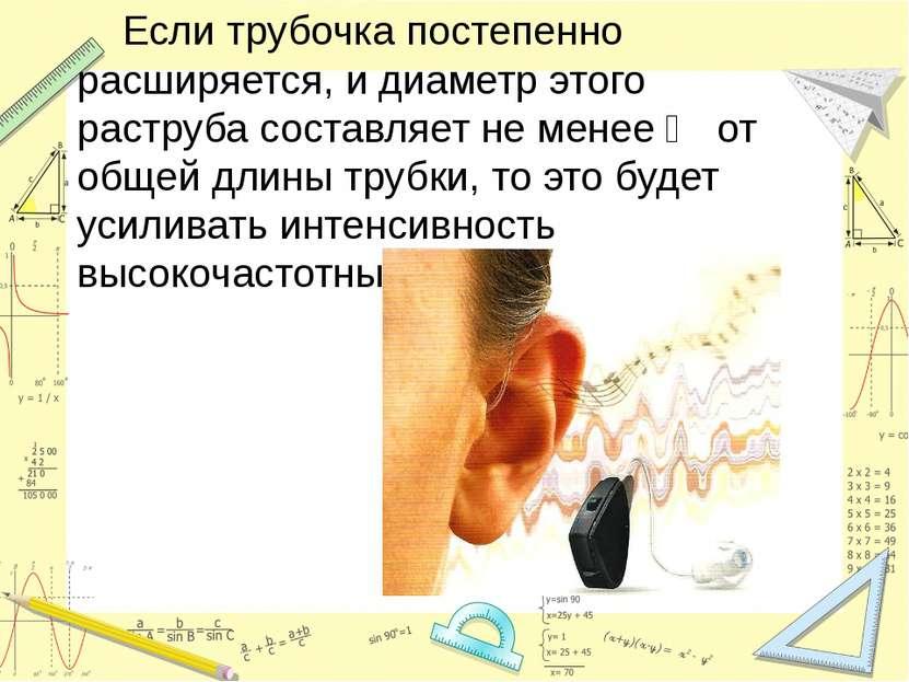 Если трубочка постепенно расширяется, и диаметр этого раструба составляет не ...