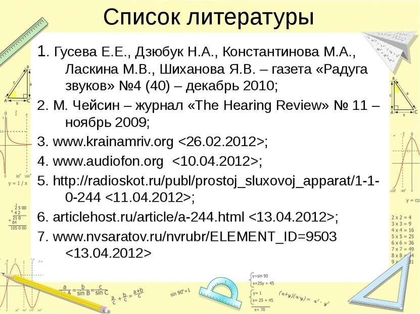 Список литературы 1. Гусева Е.Е., Дзюбук Н.А., Константинова М.А., Ласкина М....