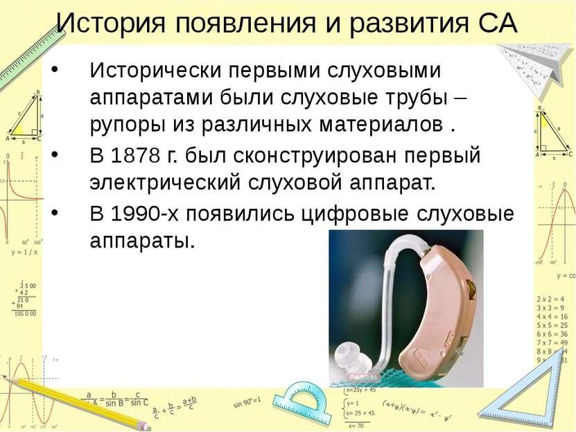 История появления и развития СА Исторически первыми слуховыми аппаратами были...