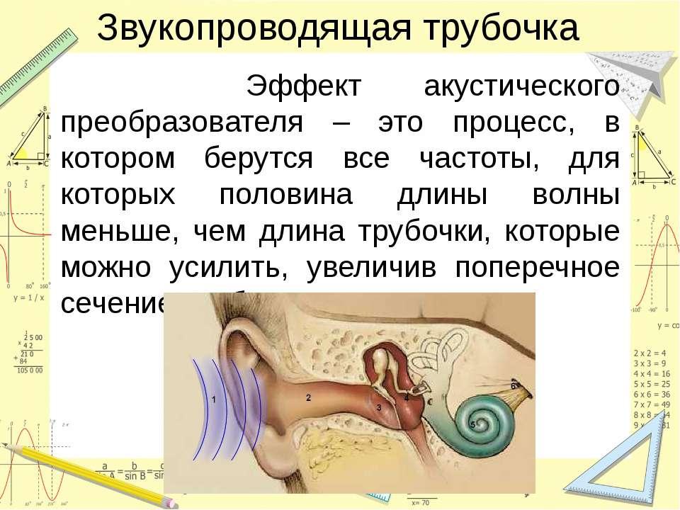 Звукопроводящая трубочка Эффект акустического преобразователя – это процесс, ...