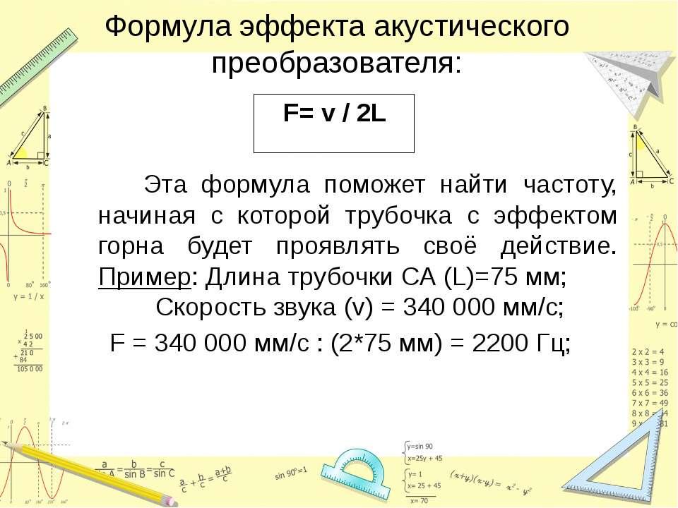 Формула эффекта акустического преобразователя: F= v / 2L Эта формула поможет ...