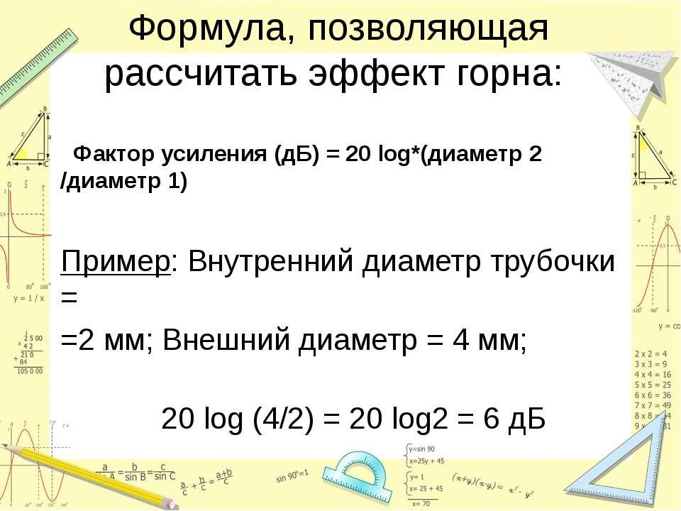 Формула, позволяющая рассчитать эффект горна: Фактор усиления (дБ) = 20 log*(...