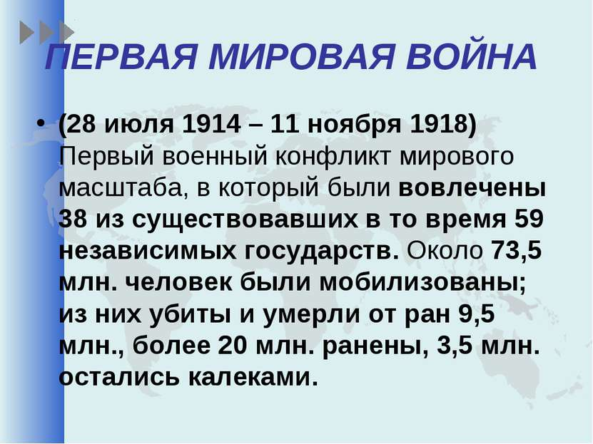 ПЕРВАЯ МИРОВАЯ ВОЙНА (28 июля 1914 – 11 ноября 1918) Первый военный конфликт ...
