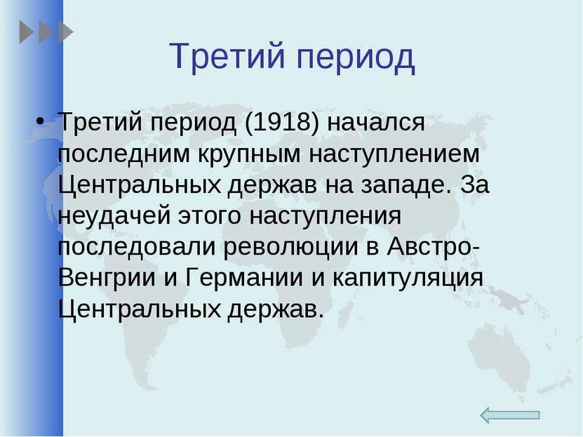 Третий период Третий период (1918) начался последним крупным наступлением Цен...