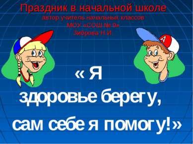 Праздник в начальной школе автор учитель начальных классов МОУ «СОШ № 9» Зибр...