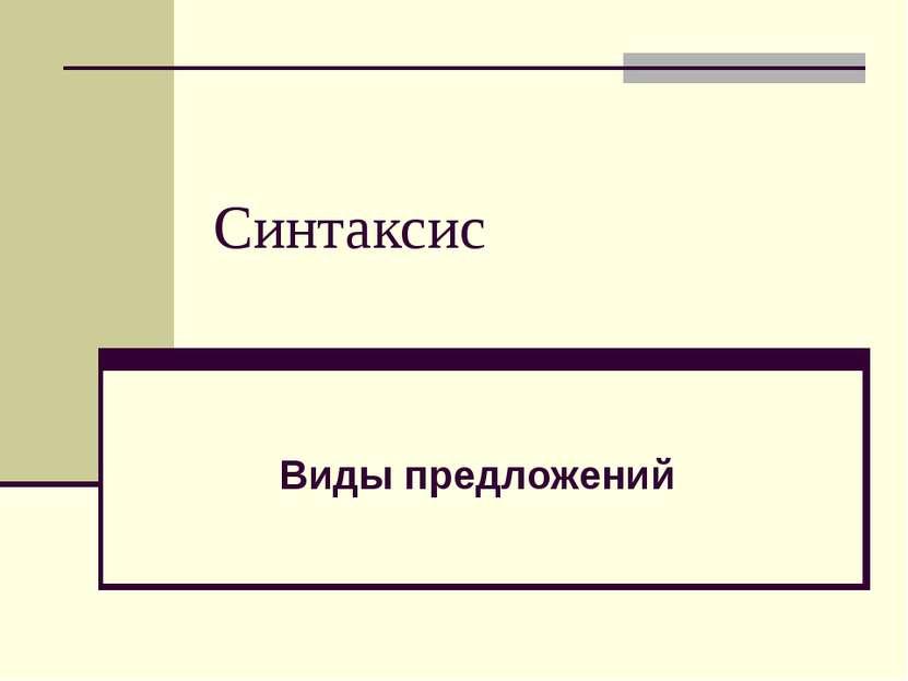 Cинтаксис Виды предложений