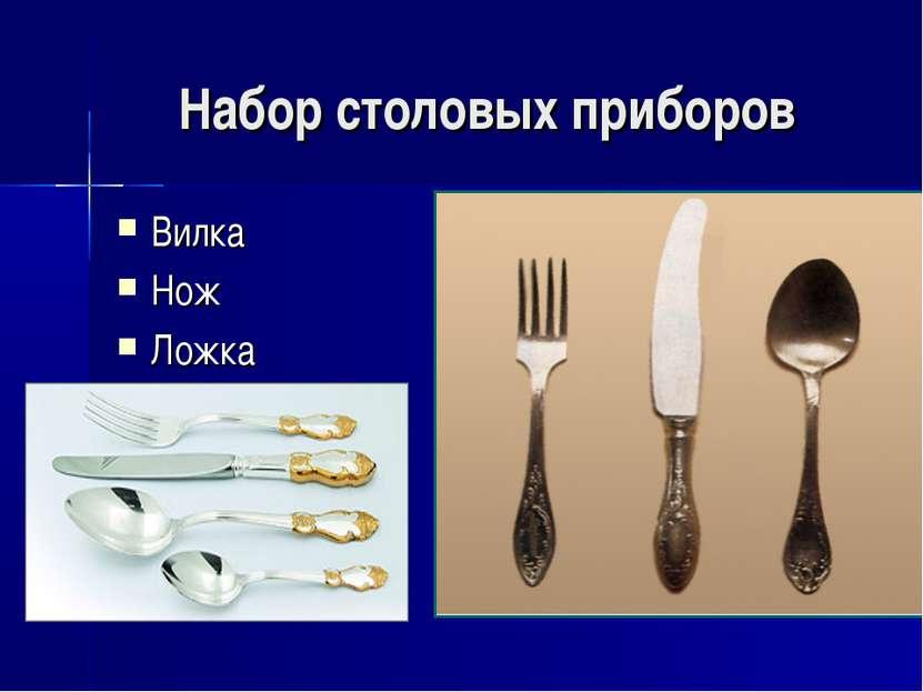 Набор столовых приборов Вилка Нож Ложка