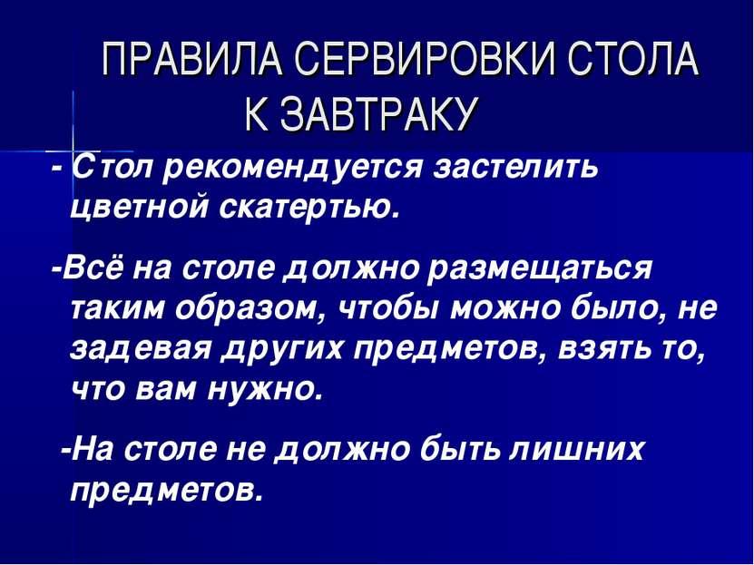 ПРАВИЛА СЕРВИРОВКИ СТОЛА К ЗАВТРАКУ - Стол рекомендуется застелить цветной ск...