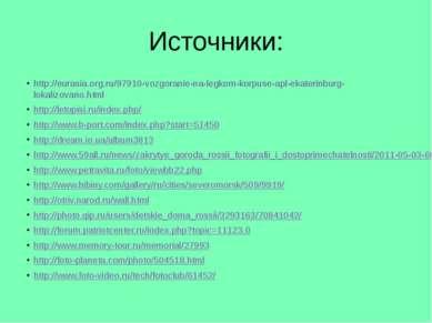 Источники: http://eurasia.org.ru/97910-vozgoranie-na-legkom-korpuse-apl-ekate...
