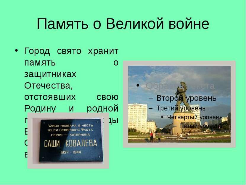 Память о Великой войне Город свято хранит память о защитниках Отечества, отст...