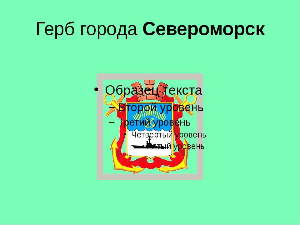 Герб города Североморск