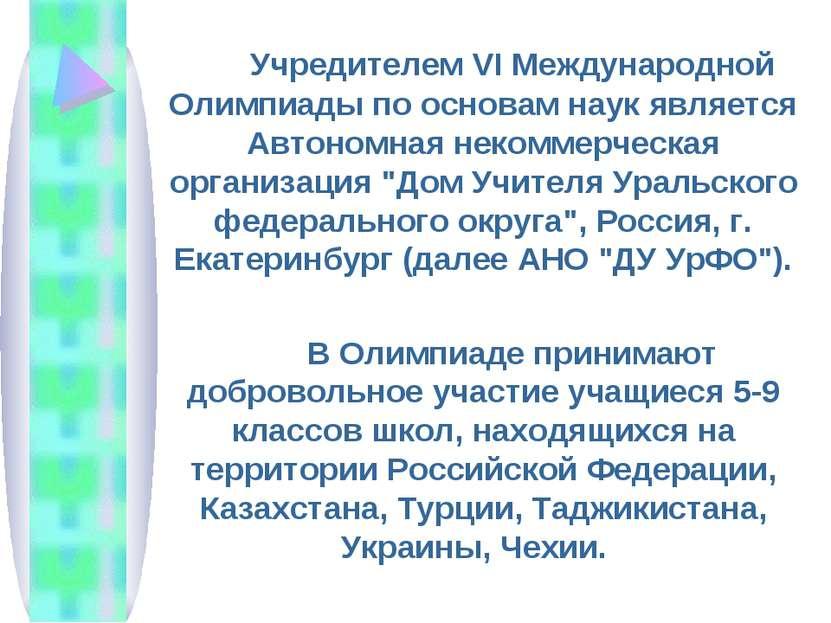 Учредителем VI Международной Олимпиады по основам наук является Автономная не...