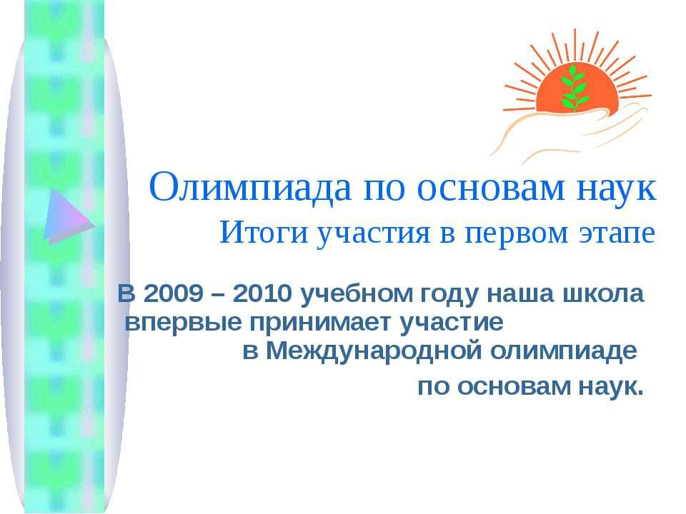 Олимпиада по основам наук Итоги участия в первом этапе В 2009 – 2010 учебном ...