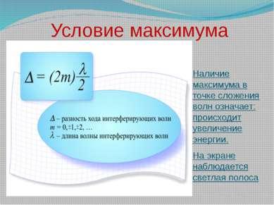 Условие максимума Наличие максимума в точке сложения волн означает: происходи...