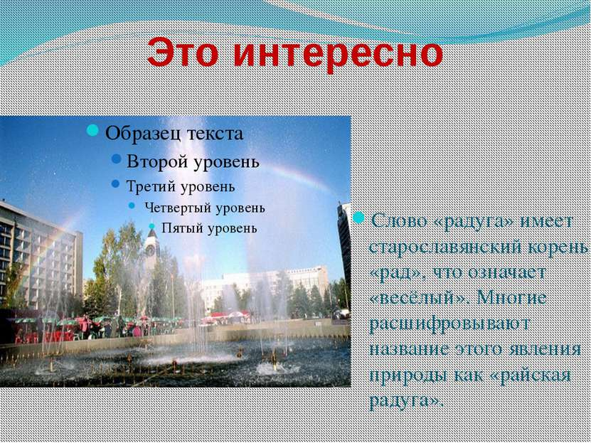 Это интересно Слово «радуга» имеет старославянский корень «рад», что означает...