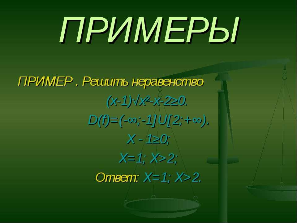 ПРИМЕРЫ ПРИМЕР . Решить неравенство (x-1)√x²-x-2≥0. D(f)=(-∞;-1]U[2;+∞). Х - ...