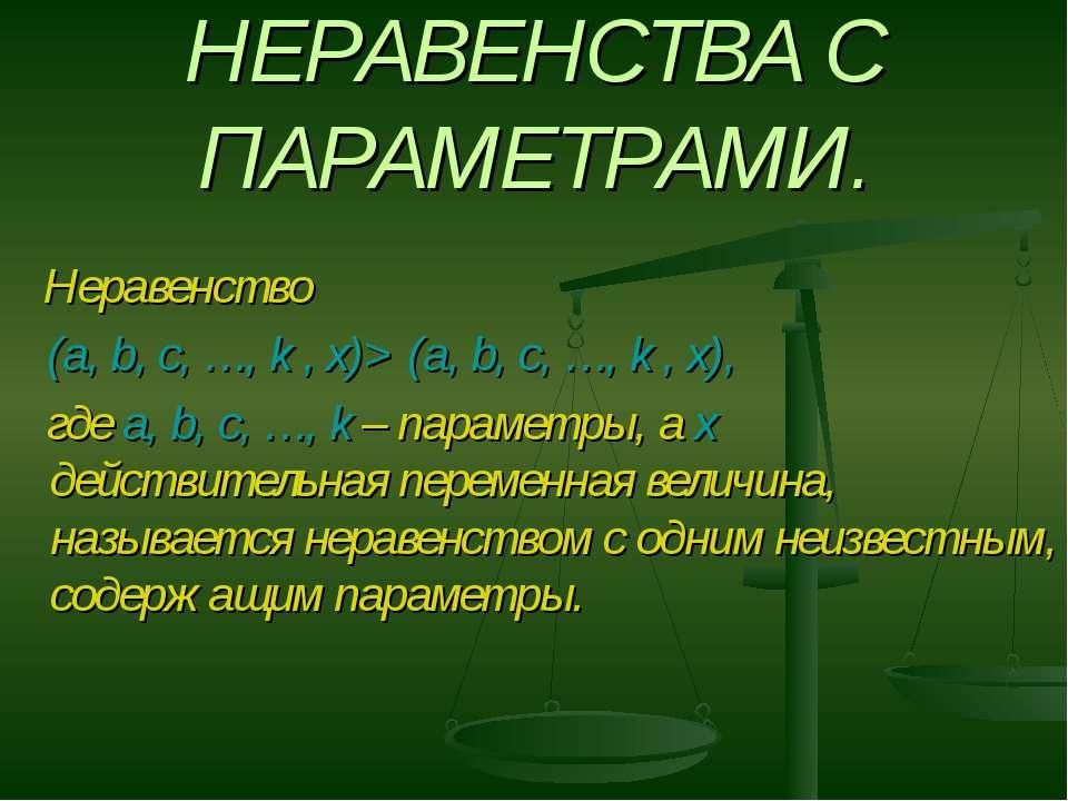 НЕРАВЕНСТВА С ПАРАМЕТРАМИ. Неравенство (a, b, c, …, k , x)> (a, b, c, …, k , ...