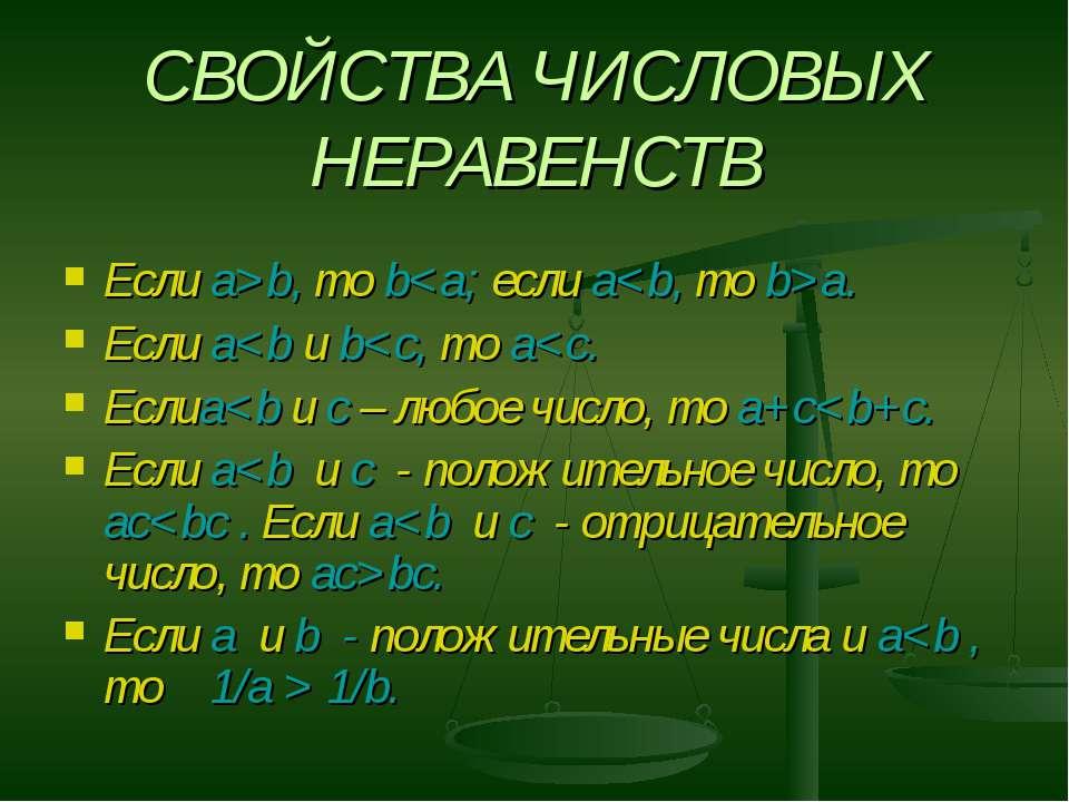 СВОЙСТВА ЧИСЛОВЫХ НЕРАВЕНСТВ Если a>b, то b