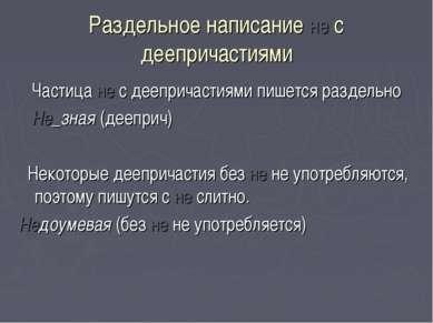 Раздельное написание не с деепричастиями Частица не с деепричастиями пишется ...